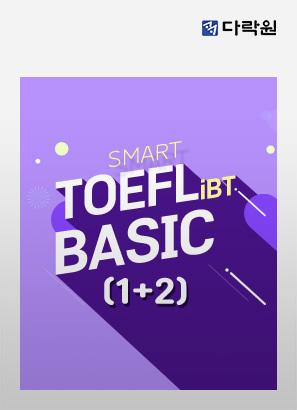 Smart TOEFL iBT Basic (1)+(2)_Jamie (성은지)