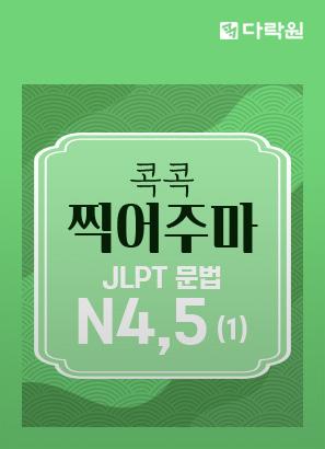 (4th EDITION) JLPT 콕콕 찍어주마 문법 N4·5 (1)_박영미