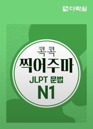 (4th EDITION) JLPT 콕콕 찍어주마 문법 N1_박성길