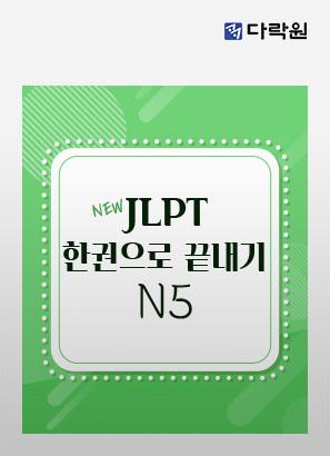 New JLPT(일본어능력시험) 한권으로 끝내기 N5_유미선