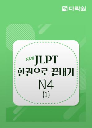 New JLPT(일본어능력시험) 한권으로 끝내기 N4 (1)_유미선