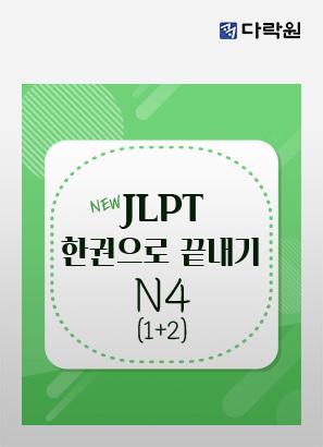 New JLPT(일본어능력시험) 한권으로 끝내기 N4 (1)+(2)_유미선