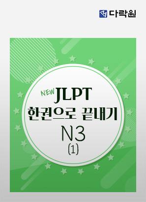 New JLPT(일본어능력시험) 한권으로 끝내기 N3 (1)_박영미
