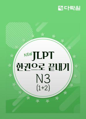 New JLPT(일본어능력시험) 한권으로 끝내기 N3 (1)+(2)_박영미