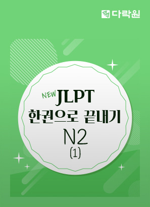 New JLPT(일본어능력시험) 한권으로 끝내기 N2 (1)_박성길