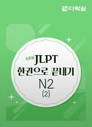 New JLPT(일본어능력시험) 한권으로 끝내기 N2 (2)_박성길