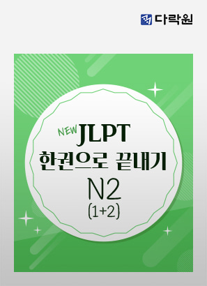 New JLPT(일본어능력시험) 한권으로 끝내기 N2 (1)+(2)_박성길
