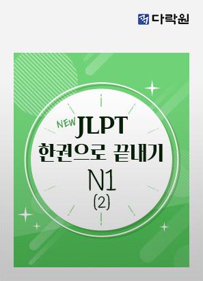 New JLPT(일본어능력시험) 한권으로 끝내기 N1 (2)_윤일