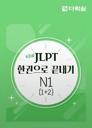 New JLPT(일본어능력시험) 한권으로 끝내기 N1 (1)+(2)_윤일