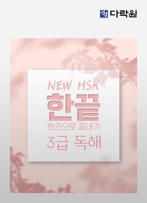New HSK  한권으로 끝내기 3급 독해_이선민