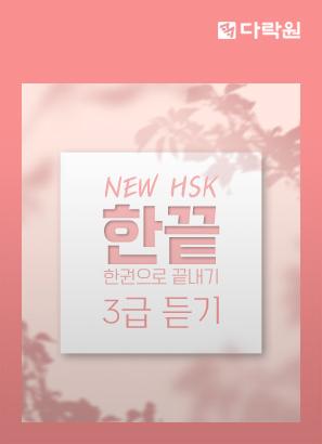 New HSK  한권으로 끝내기 3급 듣기_남미숙