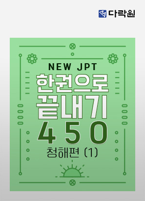 New JPT 한권으로 끝내기 450 청해편 (1)_함채원