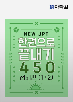 New JPT 한권으로 끝내기 450 청해편 (1)+(2)_함채원