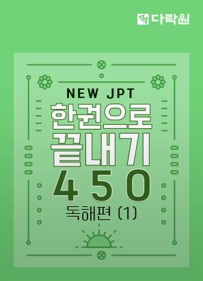 New JPT 한권으로 끝내기 450 독해편 (1)_유미선