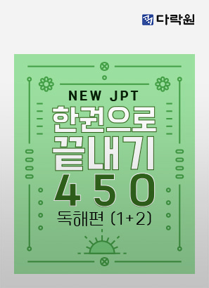 New JPT 한권으로 끝내기 450 독해편 (1)+(2)_유미선