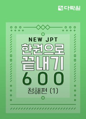 New JPT 한권으로 끝내기 600 청해편 (1)_함채원