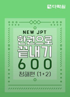 New JPT 한권으로 끝내기 600 청해편 (1)+(2)_함채원