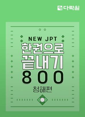 New JPT 한권으로 끝내기 800 청해편_함채원