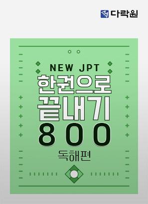 New JPT 한권으로 끝내기 800 독해편 _조복곤