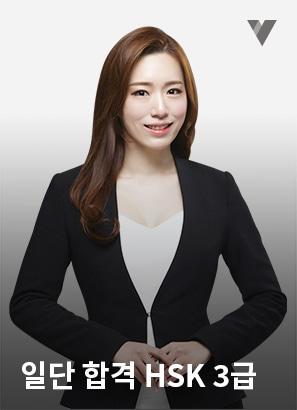 HSK 3급 기출문제풀이+비법노트_이선민
