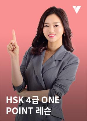 HSK 4급 기출문제풀이_강연