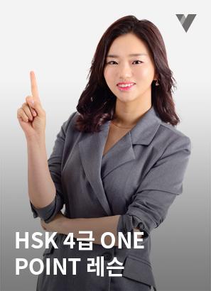 HSK 4급 기출문제풀이+비법노트_강연