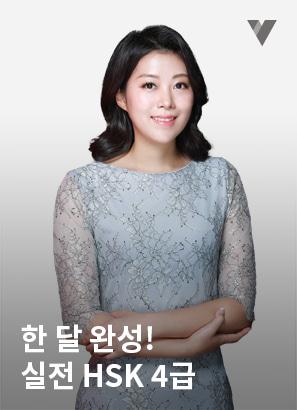 HSK 4급 기출문제풀이+비법노트_기혜수