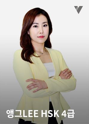HSK 4급 기출문제풀이+비법노트_이승하