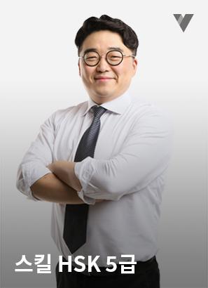 HSK 5급 기출문제풀이+비법노트_최종헌