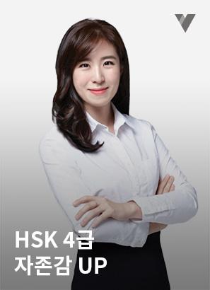HSK 4급 기출문제풀이+비법노트_이명진