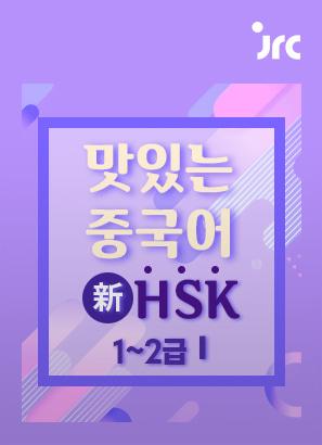 맛있는 중국어 新HSK 첫걸음 1~2급 Ⅰ_노연휘