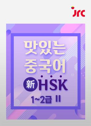 맛있는 중국어 新HSK 첫걸음 1~2급 Ⅱ_노연휘