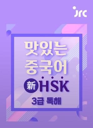 맛있는 중국어 新HSK 3급 독해_박수진