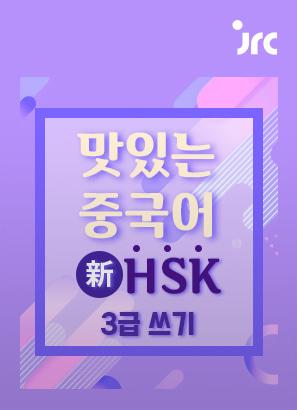 맛있는 중국어 新HSK 3급 쓰기_박수진