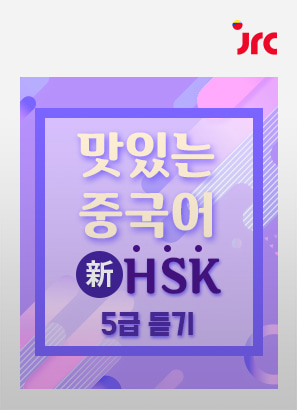 맛있는 중국어 新HSK 5급 듣기_박은정