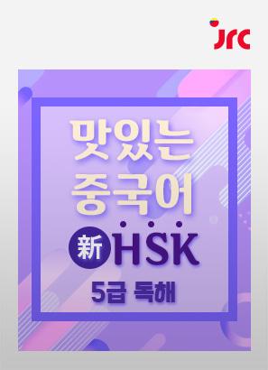 맛있는 중국어 新HSK 5급 독해_박은정