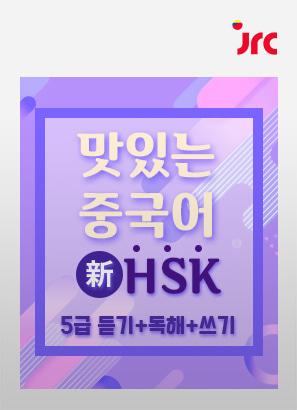 맛있는 중국어 新HSK 5급 듣기+독해+쓰기_박은정
