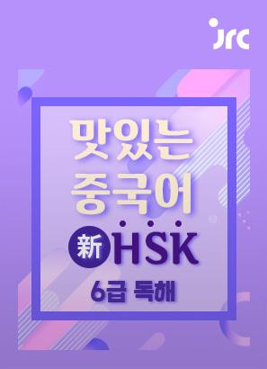 맛있는 중국어 新HSK 6급 독해_박현정