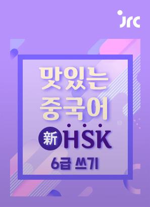 맛있는 중국어 新HSK 6급 쓰기_조해천