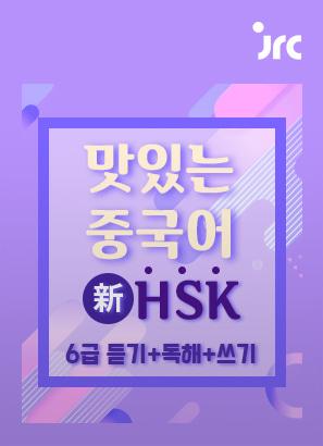 맛있는 중국어 新HSK 6급 듣기+독해+쓰기_박현정, 조해천