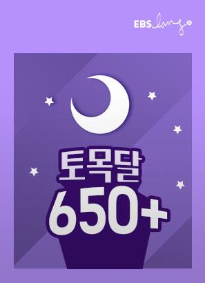 토목달 650+_김태우, 김정훈