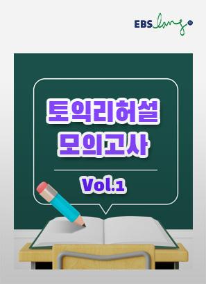 토익 모의고사 Vol.1(토익리허설)_김정훈, 김태우