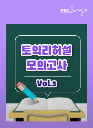 토익 모의고사 Vol.3(토익리허설)_김정훈, 김태우