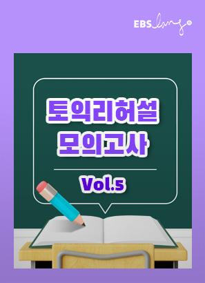 토익 모의고사 Vol.5(토익리허설)_김정훈, 김태우