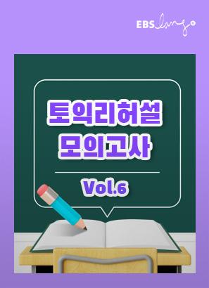 토익 모의고사 Vol.6(토익리허설)_김정훈, 김태우