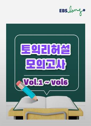 토익 모의고사 Vol.1~6(토익리허설)_김정훈, 김태우