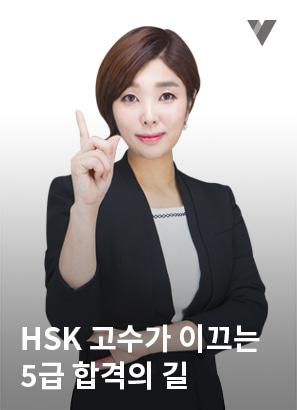 HSK 5급 기출문제풀이+비법노트_박현정
