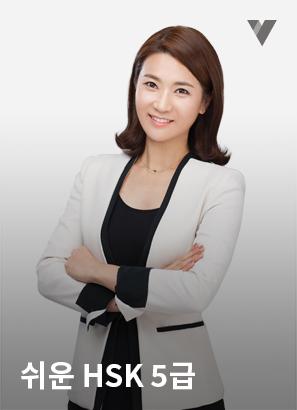 HSK 5급 기출문제풀이+비법노트_조선아