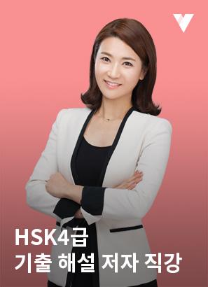 HSK 4급 기출문제풀이+비법노트_조선아