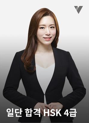 HSK 4급 기출문제풀이_이선민